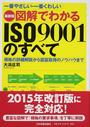 図解でわかるISO9001のすべて
