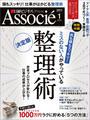 日経ビジネスアソシエ2017年1月号