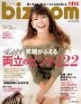 ひよこクラブ2017年1月号増刊 bizmom冬春号