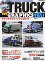 トラックグラフィックス