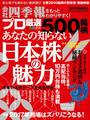 【期間限定ポイント50倍】会社四季報プロ500 2017年新春号
