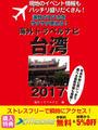 【期間限定価格】現地のイベント情報もバッチリ盛りだくさん! 海外でスマホをサクサク使える! 海外トラベルナビ 台湾 2017