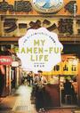MY RAMEN-FUL LIFE