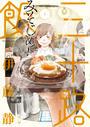 書籍と電子書籍のハイブリッド書店【honto】で買える「三十路飯」の画像です。価格は607円になります。