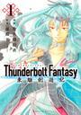 Thunderbolt Fantasy東離劍遊紀