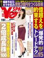 書籍と電子書籍のハイブリッド書店【honto】※旧オンライン書店bk1で買える「Yen_SPA! (エン・スパ2017年冬号1月15日号 (週刊SPA! (スパ増刊」の画像です。価格は100円になります。