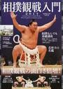 相撲講座の画像