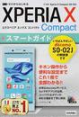 ドコモXperia X Compact SO-02Jスマートガイド