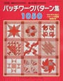 パッチワークパターン集1050