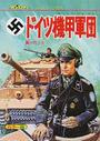 壮烈!!ドイツ機甲軍団