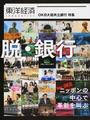 東洋経済INNOVATIVE