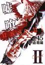 書籍と電子書籍のハイブリッド書店【honto】で買える「?喰い」の画像です。価格は565円になります。