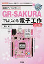 国産マイコンボードGR-SAKURAではじめる電子工作