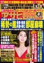 週刊アサヒ芸能 2017年01月19日号