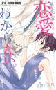 書籍と電子書籍のハイブリッド書店【honto】※旧オンライン書店bk1で買える「桐生先生は恋愛がわからない。」の画像です。価格は463円になります。