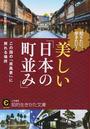 書籍と電子書籍のハイブリッド書店【honto】で買える「知りたい、歩きたい!美しい「日本の町並み」」の画像です。価格は792円になります。