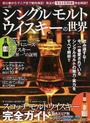 シングルモルトウイスキーの世界
