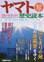 ヤマト歴史読本