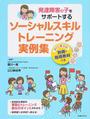 発達障害の子をサポートするソーシャルスキルトレーニング実例集