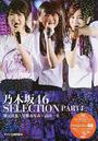 乃木坂46 SELECTION