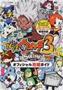 妖怪ウォッチ3 SUKIYAKIオフィシャル攻略ガイド