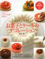 いちばんやさしい お菓子とケーキのデコレーション