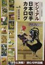 ビジュアル日本切手カタログ