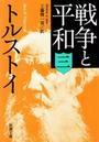 戦争と平和(三)(新潮文庫)