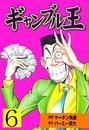 【期間限定価格】ギャンブル王 6