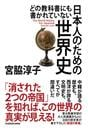 どの教科書にも書かれていない日本人のための世界史
