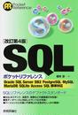 SQLポケットリファレンス