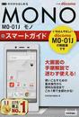 ドコモMONO MO-01Jスマートガイド