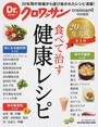 書籍と電子書籍のハイブリッド書店【honto】で買える「食べて治す健康レシピ」の画像です。価格は998円になります。