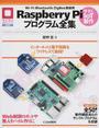 Wi‐Fi/Bluetooth/ZigBee無線用Raspberry Piプログラム全集