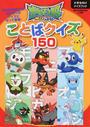 ポケットモンスターサン&ムーンことばクイズ150