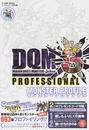 ドラゴンクエストモンスターズジョーカー3プロフェッショナルモンスタープロファイル