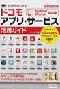 ドコモアプリ・サービス活用ガイド