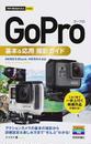 GoPro基本&応用撮影ガイド
