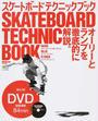 スケートボードテクニックブック