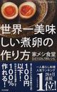 書籍と電子書籍のハイブリッド書店【honto】で買える「世界一美味しい煮卵の作り方」の画像です。価格は990円になります。