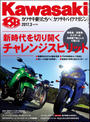 Kawasaki【カワサキバイクマガジン】2017年3月号