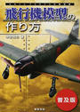 飛行機模型の作り方