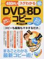 480円でスグわかるDVD&BDコピー
