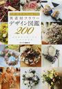 異素材フラワーデザイン図鑑200
