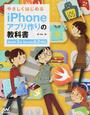 やさしくはじめるiPhoneアプリ作りの教科書