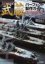 日本海軍戦艦武蔵パーフェクト製作ガイド