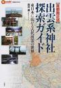 〈首都圏近郊〉出雲系神社探索ガイド