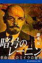 書籍と電子書籍のハイブリッド書店【honto】で買える「暗号のレーニン」の画像です。価格は495円になります。
