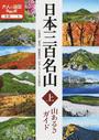 日本三百名山山あるきガイド