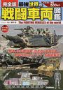 最強世界の戦闘車両図鑑